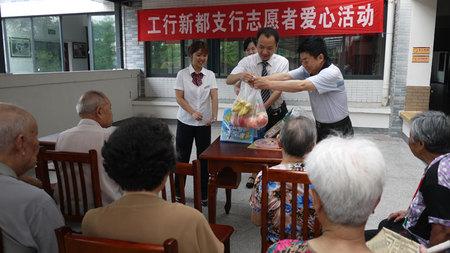 中国工商银行新都支行员工慰问活动